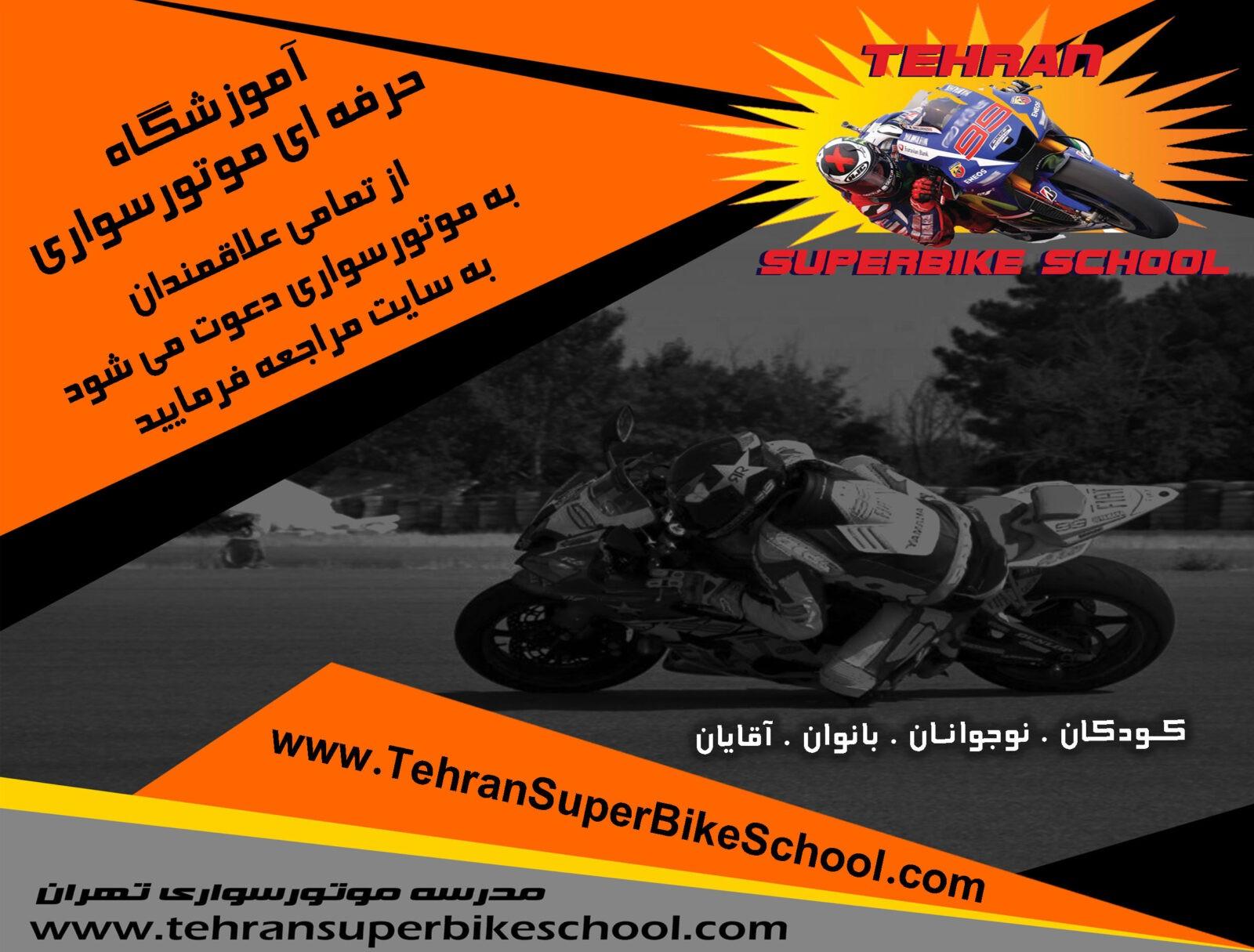 مدرسه موتورسواری تهران